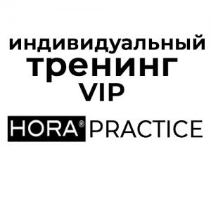 Индивидуальный тренинг VIP